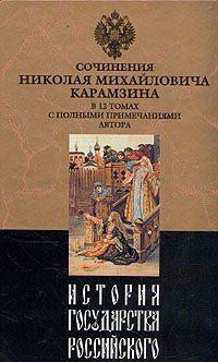 История государства Российского. Том X