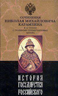 История государства Российского. Том XI