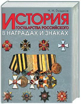 История государства Российского в наградах и знаках. Том 1