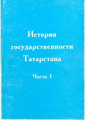 История государственности Татарстана [Часть 1. Досоветский период]