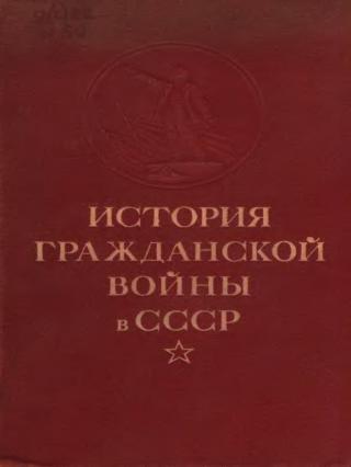 История гражданской войны в СССР. Том 2 [Великая пролетарская революция (октябрь - ноябрь 1917 года)]