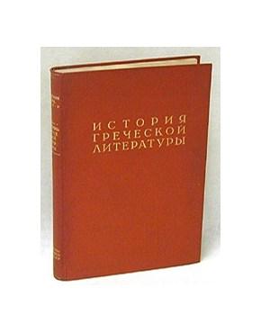 История греческой литературы т.1