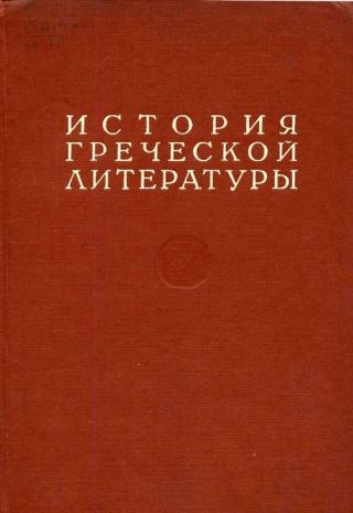 История греческой литературы Том I