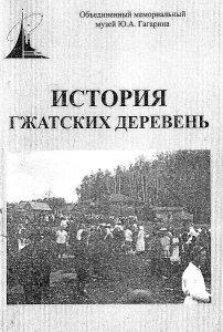 История Гжатских деревень (Сборник)
