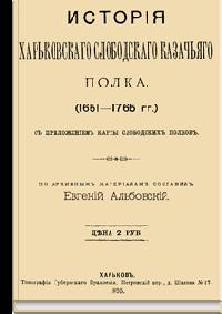 История Харьковского Слободского казачьего полка (1651-1765 гг.)