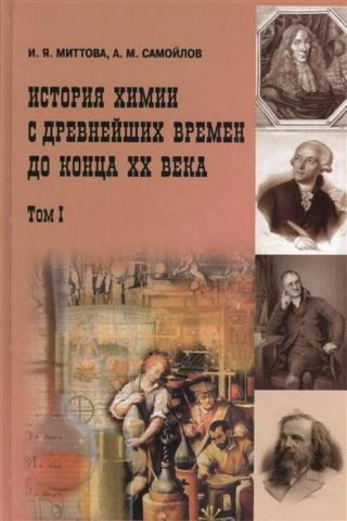 История химии с древнейших времен до конца XX века. В 2 т. Т. 1