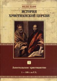 История Христианской Церкви. Том I. Апостольское христианство