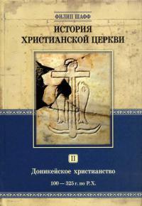 История христианской Церкви. Том II. Доникейское христианство