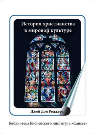 История христианства вмировой культуре