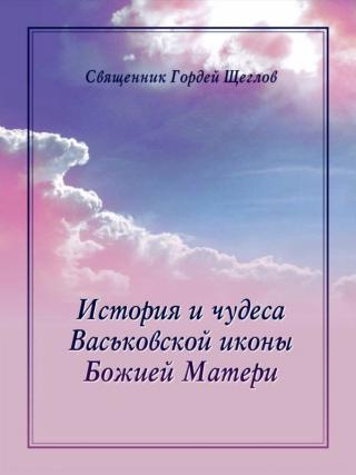 История и чудеса Васьковской иконы Божией Матери