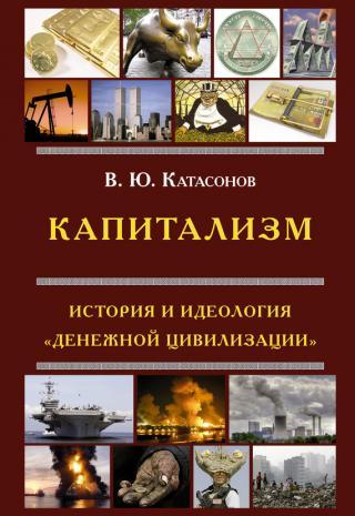 """История и идеология """"денежной цивилизации"""""""