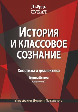 История и классовое сознание. Исследования по марксистской диалектике