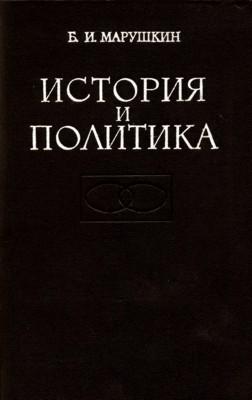 История и политика. Американская буржуазная историография Советского общества