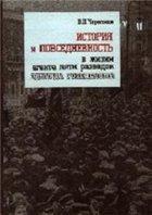 История и повседневность в жизни агента пяти разведок Эдуарда Розенбаума