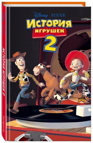 История игрушек 2 (фильм 2) [исходный файл книги, не отформатирован]