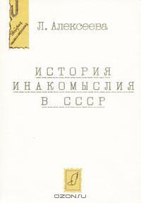 История инакомыслия в СССР