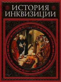 История инквизиции. Современная версия[Иллюстрированное издание]