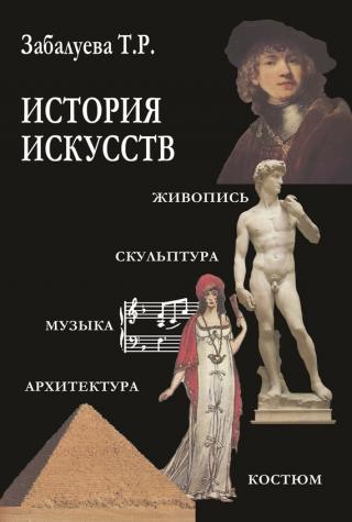История искусств [Стили в изобразительных и прикладных искусствах, архитектуре, литературе и музыке]