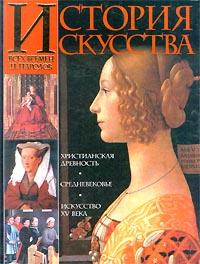 История искусства всех времен и народов. Том 2. Европейское искусство средних веков