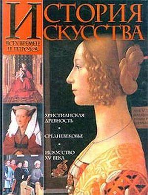 История искусства всех времен и народов Том 2