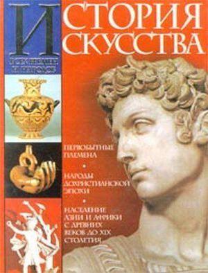 История искусства всех времён и народов Том 1