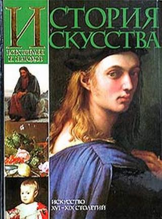 История искусства всех времён и народов. Том 3 [Искусство XVI–XIX столетий]