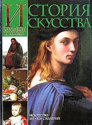 История искусства всех времён и народов. Том 3. Искусство XVI–XIX столетий