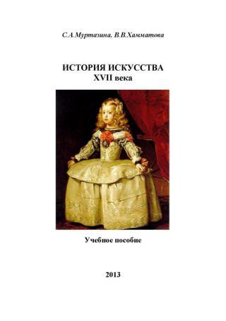 История искусства XVII века