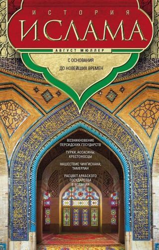 История ислама. Том 3, 4. С основания до новейших времен