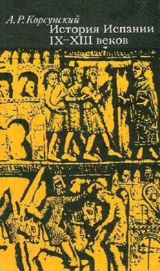 История Испании IX–XIII веков
