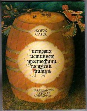 История истинного простофили по имени Грибуль
