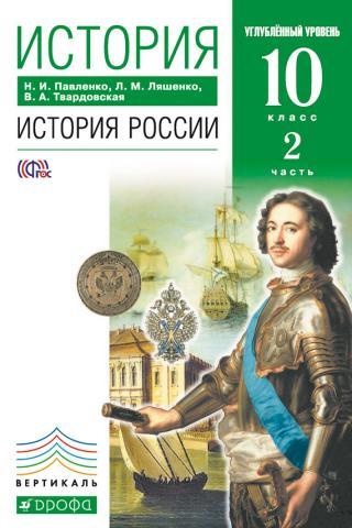История. История России.10 класс. Углублённый уровень. Часть2