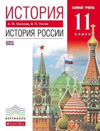 История. История России.11 класс. Базовый уровень