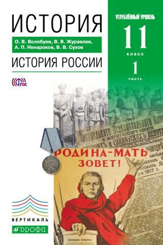 История. История России.11 класс. Углублённый уровень. Часть 1