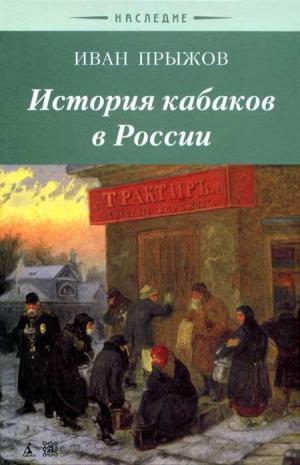 История кабаков в Росиии в связи с историей русского народа