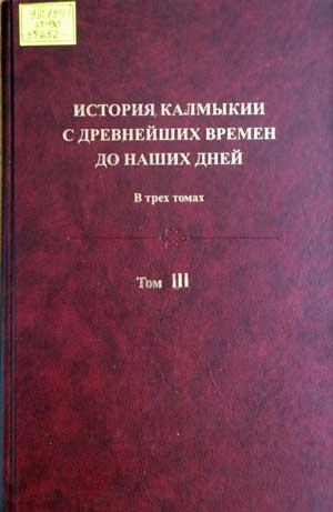 История Калмыкии с древнейших времен до наших дней в 3 томах. Том III
