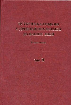 История Калмыкии с древнейших времен до наших дней в 3 томах. Том II