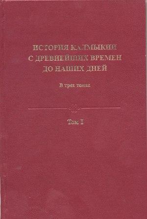 История Калмыкии с древнейших времен до наших дней в 3 томах. Том I