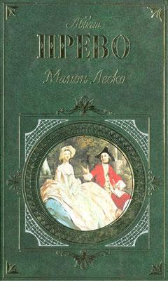 История кавалера де Грие и Манон Леско [С иллюстрациями]