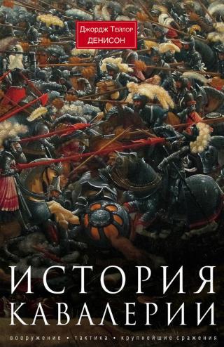 История кавалерии.