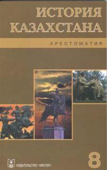 История Казахстана. Хрестоматия