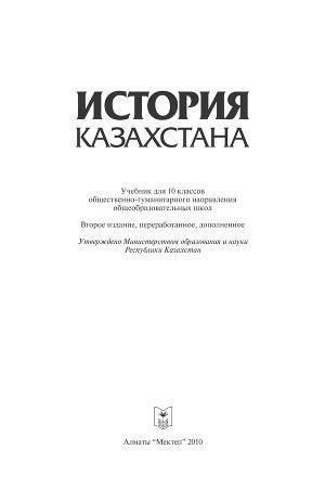 История Казахстана. Учебник для 10 классов