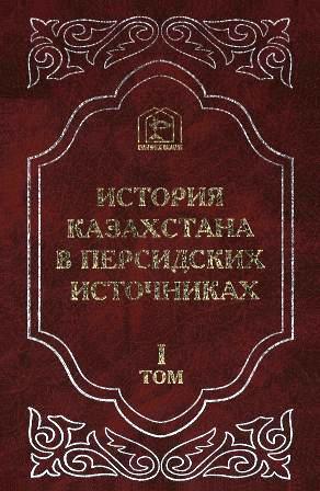 История Казахстана в персидских источниках Том I. Джамал ал-Карши