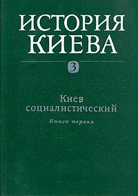 История Киева. Том 3 - книга 1