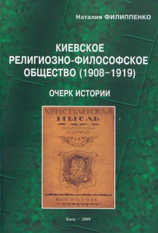 История Киевского Религиозно-философского общества (1908-1919). Очерк истории
