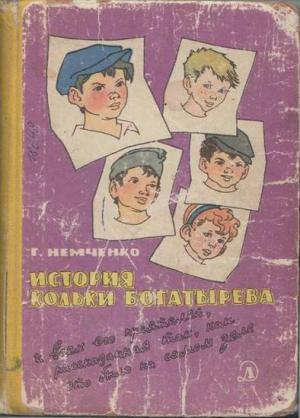 История Кольки Богатырева