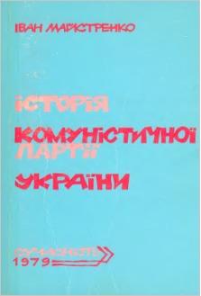 Історія Комуністичної партії України