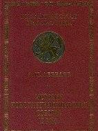 История Константинопольских соборов IX века