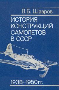 История конструкций самолетов в СССР 1938-1950 гг. (материалы к истории самолетостроения)