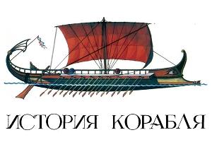 История корабля. Набор открыток